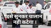 Police Ke Challan Se Bachne Ka Legal Tareeka