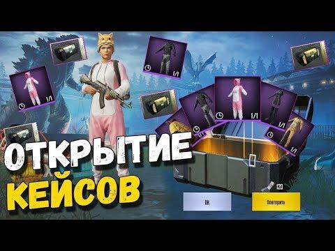 ОТКРЫВАЮ 100+ КЕЙСОВ В PUBG MOBILE | OPEN CASES PUBG MOBILE