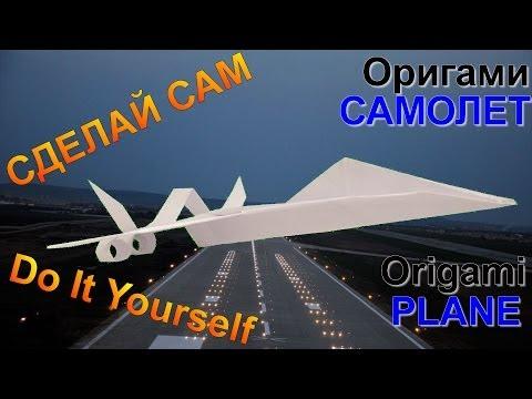 ОРИГАМИ. КАК СДЕЛАТЬ САМОЛЁТ ИЗ БУМАГИ. Paper Airplane Tutorial