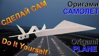 ОРИГАМИ. КАК СДЕЛАТЬ САМОЛЁТ ИЗ БУМАГИ. Paper Airplane Tutorial(ОРИГАМИ. ОРИГАМИ САМОЛЕТ. КАК СДЕЛАТЬ САМОЛЁТ ИЗ БУМАГИ. Paper Airplane Tutorial В этом видео вы научитесь делать орига..., 2014-03-22T11:40:12.000Z)