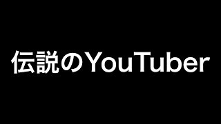 伝説のYouTuberの動画をご覧ください。 thumbnail