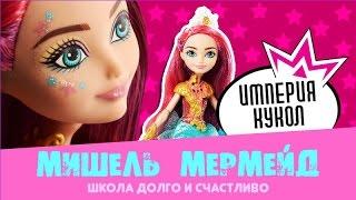 Обзор куклы Ever After High Мишель Мермейд (Meeshell Mermaid) DHF96