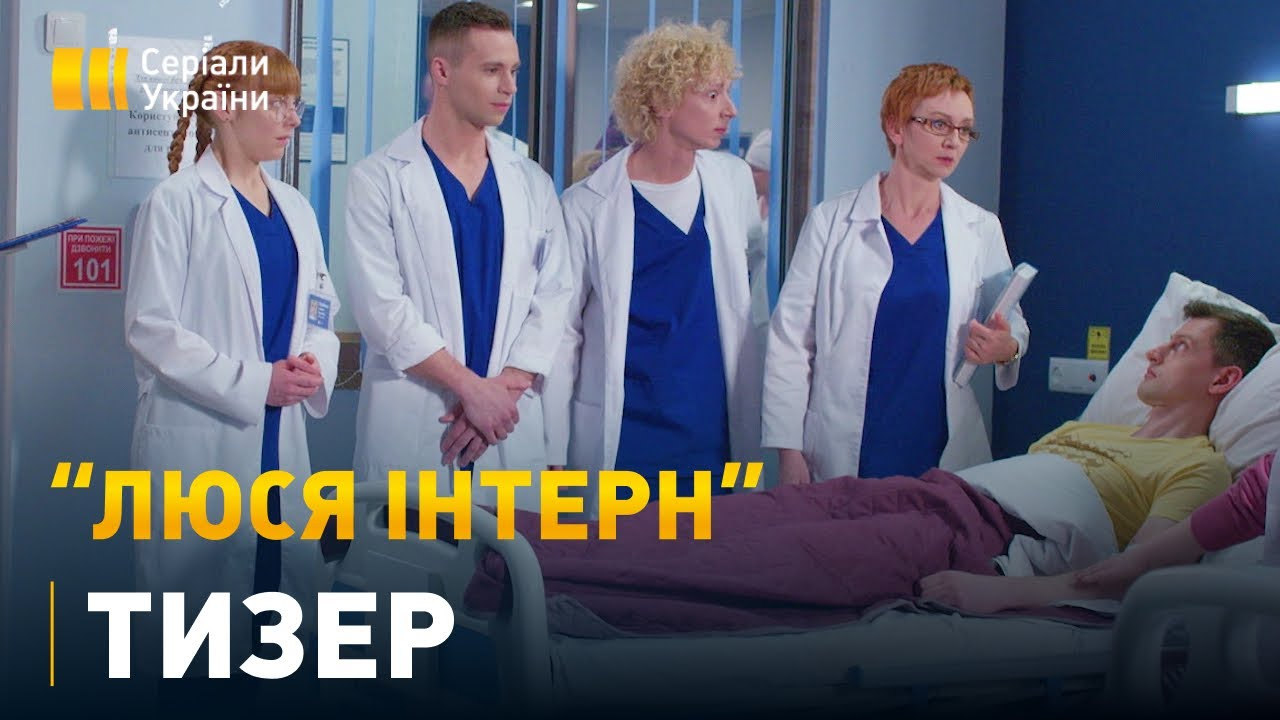 """Новий комедійний серіал """"Люся інтерн"""" - з 30 серпня"""