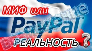 PayPal возврат денег  МИФ или РЕАЛЬНОСТЬ