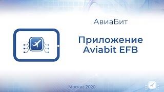Электронный планшет пилота Aviabit EFB