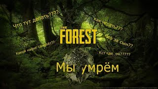 The Forest ФлексФейлыУгар