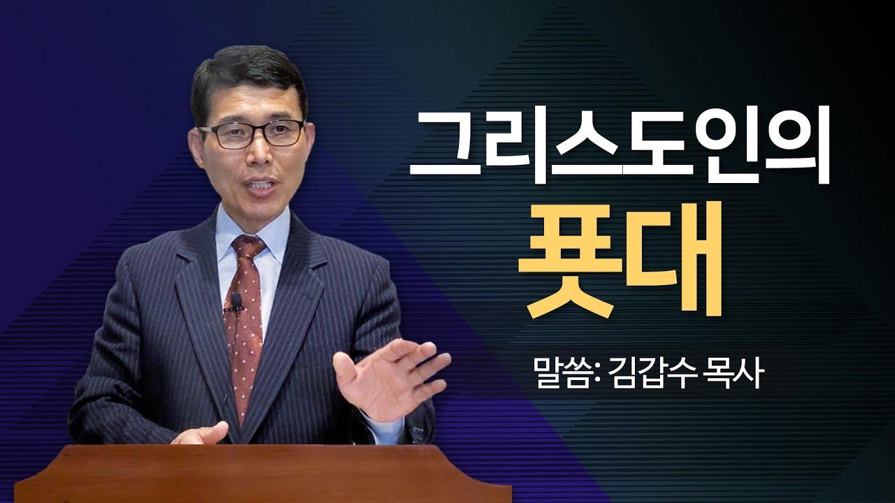 그리스도인의 푯대-김갑수목사