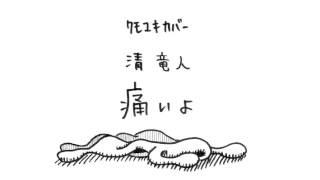清竜人 3rdシングル 『痛いよ』から 痛いよです。 クモユキ POPとROCK ...
