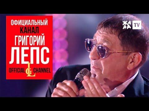 Григорий Лепс - Пропади ты пропадом (фестиваль ЖАРА 2018)