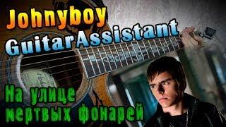 Johnyboy - На улице мертвых фонарей (Урок под гитару)