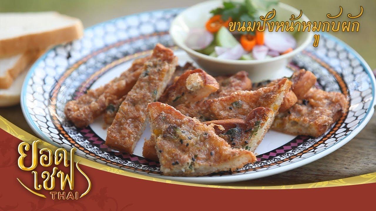 ขนมปังหน้าหมูกับผัก   ยอดเชฟไทย (Yord Chef Thai) 13-01-19