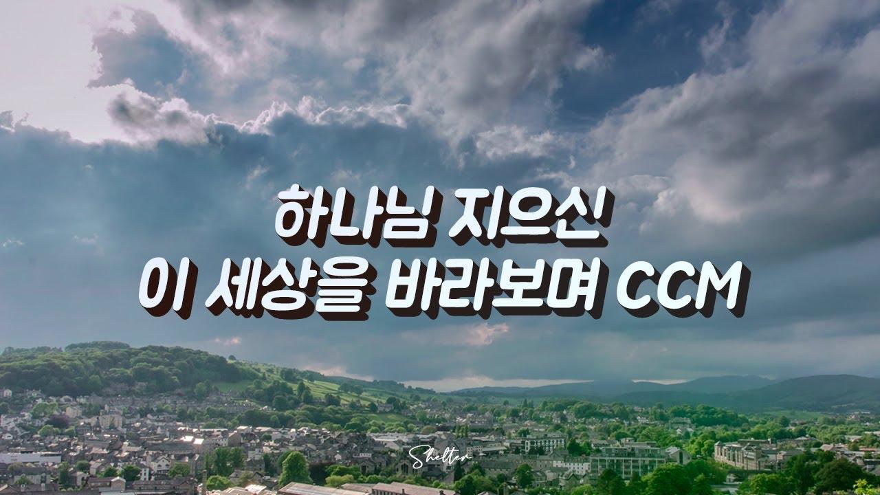 [CCM Playlist] 하나님 지으신 이 세상을 바라보며 CCM / Korean Christian Songs
