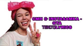 CMH & INSTASAMKA - GTA | ТЕКСТ ПЕСНИ//+КАРАОКЕ+//LYRICS (в опис.) НОВЫЙ КЛИП СМН И ИНСТАСАМКИ