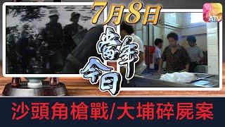 Publication Date: 2020-07-08 | Video Title: 【當年今日】7月8日︱1961年沙頭角槍戰 大埔碎屍案
