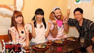 中国と日本で大人気のレディービアードが大阪で大暴れ!今回のゲストは...