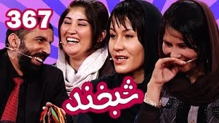 Repeat youtube video Shabkhand Ep.367 with Shayesta and Shamsia شبخند با شایسته و شمسیه