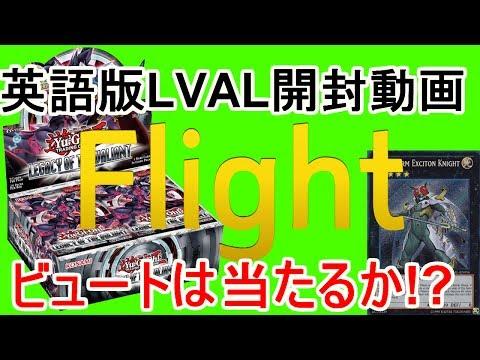 遊戯王英語版LVALを開封してみたビュートは当たるかフライト開封動画