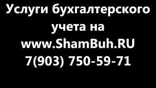 ведение бухгалтерского учета рф  / +79037505971(ведение бухгалтерского учета рф / +79037505971 ShamBuh.Ru, бухгалтерские услуги, +79037505971 79037505971, аутсорсинг бухгалтери..., 2016-01-03T10:59:32.000Z)