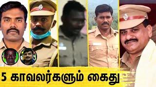 அடுத்தடுத்து கைதுசெய்யப்பட்ட காவலர்கள் – நடந்தது என்ன ?   Justice For Jeyaraj And Fenix