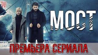 Премьера сериала: МОСТ (2018). 1,2 сезон
