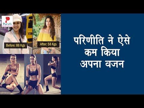 Parineeti Chopra Diet Plan for Weight Loss || परिणीति चोपड़ा ने ऐसे कम किया अपना बजन thumbnail
