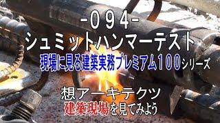 【-094- シュミットハンマーテスト】現場に見る建築実務プレミアム100シリーズ