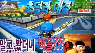 [아프리카tv] 카트라이더 김택환★초딩과 대결 알고봤더니 핵을???★