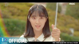 [Teaser] 어쩌다 발견한 하루 OST Part.2 'VERIVERY(베리베리) - My Beauty'