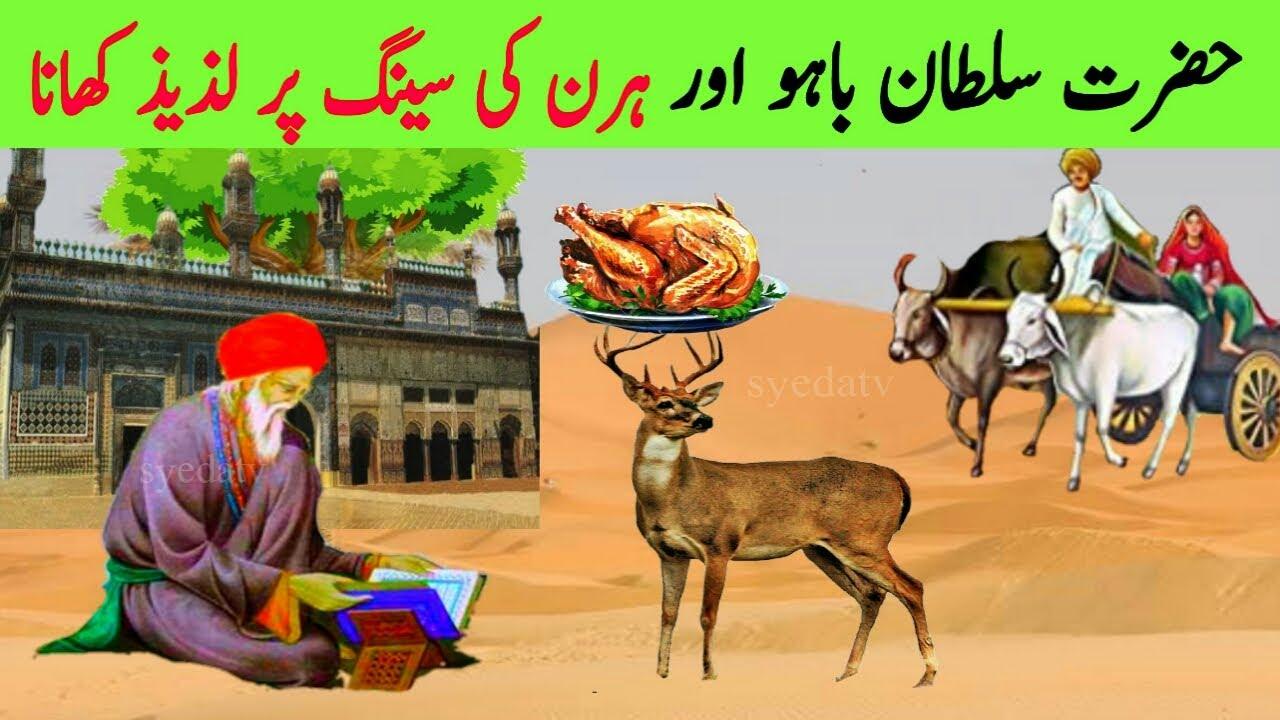 Download Hiran ki Seeng pr Khana | Hazrat Sultan Bahu Ka waqia | Deer Story | Inspirational Moral Story