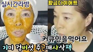 라방# 황금강황다이어트~기미검버섯관리#미백강황가루팩을해…