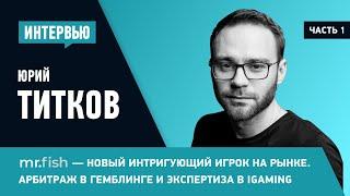 Арбитраж в гемблинге / Маркетинг в iGaming / SEO / Юрий Титков из mr.fish