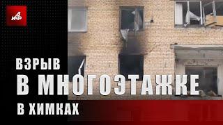 Взрыв в многоэтажке в Химках