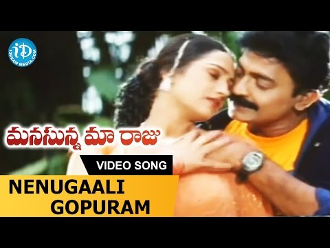 Nenugaali Gopuram Song - Manasunna Maaraju Movie Songs - Rajasekhar - Laya - Asha Shaini