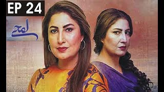 Lamhay - Episode 24 | Aplus Dramas | Saima Noor, Sarmad Khoosat | Pakistani Drama