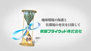 秋田プライウッド企業紹介 ~フルバージョン~ AKITA PLYWOOD CORPORATION.