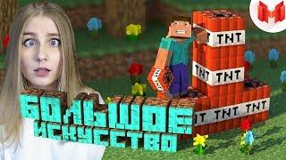 "#2 Minecraft ""Баги, Приколы, Фейлы"" \ Реакция"
