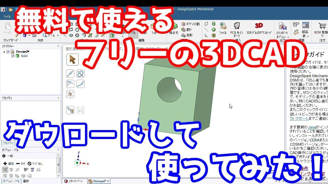 無料cad フリーの3dcadをダウンロードしてみた Designspark Mechanical Youtube