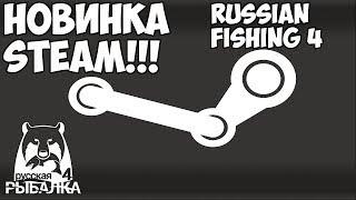 Новинка Steam! Старая новая рыбалка - Русская Рыбалка 4/Russian Fishing 4