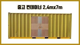 중고컨테이너 창고형 2.4mx7m