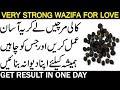 strong wazifa for love | mohabbat ka wazifa | kisi ko deewana banane ka wazifa