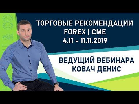 Торговые рекомендации FOREX | CME от Ковача Дениса 4.11 - 11.11.2019