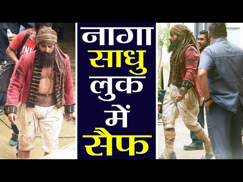 Interesting Facts | FIRST LOOK | Saif Ali Khan to play a Naga sadhu in his next