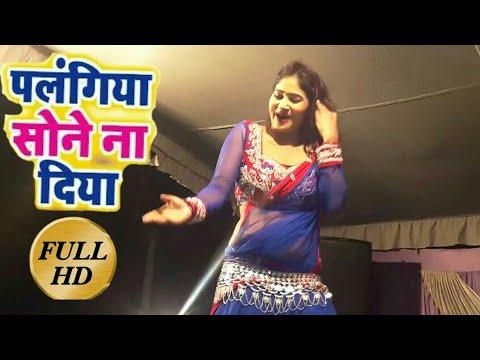 Arkeshta Hot Dance Pawan Singh || पलंगिया सोने ना दिया || Palangiya Sone Na Diya Bhojpuri Songs 2018