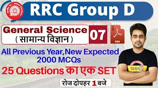 Class -07|| RRC Group D || General Science || For All Exam  2000 Questions Series