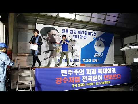 ★서초동 생방송★ 정경심 구속촉구 집회.19.10.23