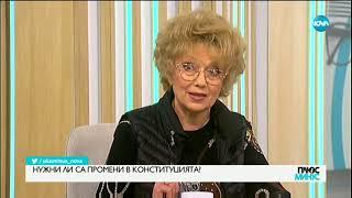 Правителството прие промени в НПК и ЗСВ - Плюс-Минус (09.12.2019)
