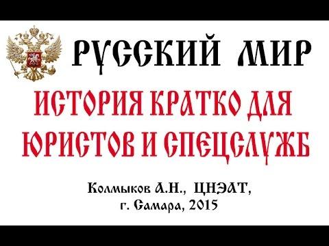 Картинки по запросу Русский мир. История для юристов и спецслужб кратко и концептуально