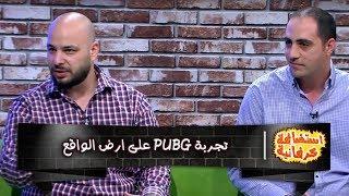 تجربة PUBG على ارض الواقع