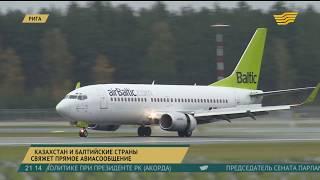 Казахстан и балтийские страны свяжет прямое авиасообщение