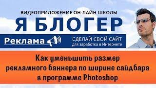 Как уменьшить размер рекламного баннера по ширине сайдбара в программе Photoshop